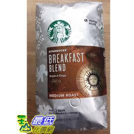 [COSCO代購] 星巴克 STARBUCKS 早餐综合咖啡豆1130克 C614575