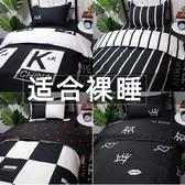 黑色個性床單三件套床上用品被單被套兩件套2男生宿舍被子四件套6 歐韓時代