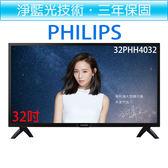 ★好禮三選一★飛利浦PHILIPS 32吋液晶螢幕/液晶電視機+視訊盒 32PHH4032 (不含安裝)
