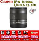 《映像數位》 Canon EF-M 11-22mm f/4-5.6 IS STM 超廣角防手震變焦鏡【平輸現貨】【搭贈保護鏡】-