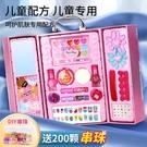 兒童化妝品玩具套裝無毒可水洗過家家小女孩子公主女童生日禮物快速出貨