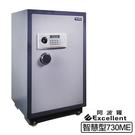 阿波羅Excellent e世紀電子保險箱_智慧型(730ME)