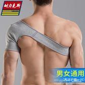 暖肩帶 護肩帶男披肩睡覺保暖護肩膀頸椎空調房女肩膀保 二度3C