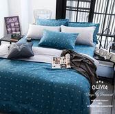 雙人鋪棉床包鋪棉被套四件組【全鋪棉款】【 DR820 阿波羅 藍 】 素色無印系列 100% 精梳純棉 OLIVIA