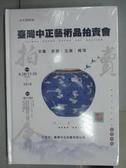 【書寶二手書T2/收藏_QNJ】台灣中正藝術品拍賣會_2018/6/28_未拆
