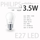 PHILIPS 飛利浦 E27 LED燈泡 3.5W G45迷你球泡燈,適用各種E27燈具【數位燈城 LED-Light-Link】