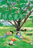 (二手書)綠色童年——親子戶外旅行