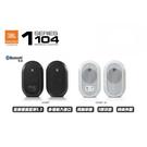 [唐尼樂器] 公司貨免運 JBL 104BT 同軸藍芽監聽喇叭 4.5吋 60瓦 藍芽5.0傳輸 兩顆一對