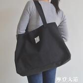 厚實大容量購物袋休閒文藝單肩包女托特大包手提包簡約百搭帆布包『摩登大道』