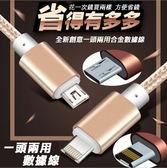 [24H 現貨快出] 蘋果安卓 通用 一頭兩用 二合一數據線 尼龍編織線 充電線 傳輸線 玫瑰金