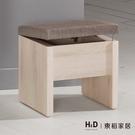 愛莎化妝椅(21CM/581-4)/H&D東稻家居