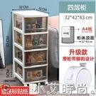 收納箱家用零食玩具櫃子抽屜式塑料整理箱子多層儲物櫃神器透明盒 NMS小艾新品