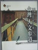 【書寶二手書T4/地理_KHP】台灣的人文步道_沃克漫青