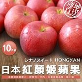 【屏聚美食】日本進口-紅顏姬青森蘋果10kg/箱/32-36顆