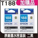EPSON T188150 / T188 二黑  原廠盒裝墨水匣