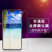 買一送一 OPPO R15 R15 PRO 透明 非滿版 全膠 鋼化膜 手機保護貼 防爆 高清 防水 螢幕保護貼 保護膜