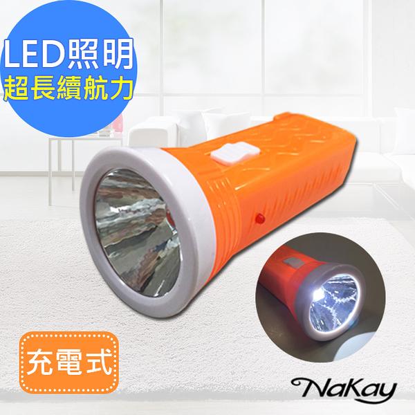 【NAKAY】300米照明充電式LED手電筒(NLED-101)輕巧好攜帶