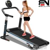 跑步機 機械式走步機家用靜音 迷你小型加長老人健身跑步機 不用電折疊式MKS下標免運~