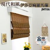 【品樂生活】伊莎亞麻羅馬簾(黑黃色JMT06)/120X180CM(寬X高)/窗簾/羅馬簾