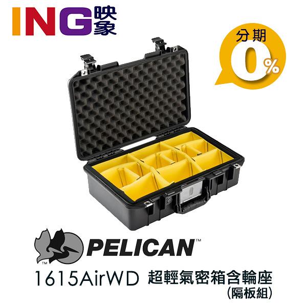 【24期0利率】美國 PELICAN 1485 Air WD 氣密箱 ((隔板組 ))  塘鵝氣密提箱