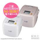 【配件王】日本代購 日本製 MITSUBISHI 三菱 NJ-SE067 IH電子鍋 3人份 備長炭 炭炊釜