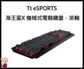 鍵盤 Tt eSPORTS 海王星X機械式電競鍵盤 茶軸 電競鍵盤 機械式鍵盤 曜越 滑鼠