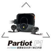 愛國者 F1 720P 雙鏡頭 防水防塵 高畫質機車行車記錄器送16G TF卡