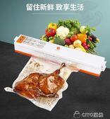 家用真空機包裝機食品抽真空封口機小型商用保鮮機熱塑封機 ciyo黛雅