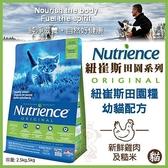 *WANG*美國Nutrience紐崔斯《田園糧幼貓(雞肉+糙米)》2.5kg