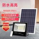 太陽能燈太陽能燈家用戶外超亮防水太陽能投光燈農村照明燈led庭院燈YYS
