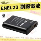 【小咖龍】 Nikon 副廠電池 鋰電池 ENEL23 EN-EL23 電池 COOLPIX P900 P600 P610 S810C B700 保固3個月