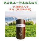 東方藏玉-阿里山金萱高山茶葉