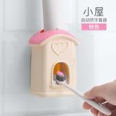 全自動擠牙膏器套裝壁掛牙膏