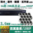 高雄/台南/屏東監視器/1080P-AHD/到府安裝【16路監視器+半球型攝影機*16支】標準安裝!非完工價!