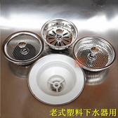 水槽提籃濾網  水槽過濾網水池過濾器不銹鋼下水器洗菜盆存水塞臺盆儲水塞子