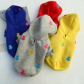 寵物衣服 小狗狗衣服帶絨棉質貓咪寵物服飾泰迪比熊博美斗牛犬保暖衛衣 巴黎春天