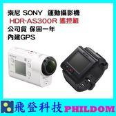 索尼 SONY  HDR-AS300R 遙控組 運動攝影機 內建GPS WIFI 光學防手震 公司貨