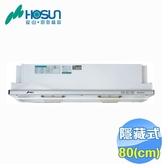豪山 80公分隱藏式電熱除油抽油煙機 VEA-8019PH