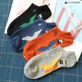 襪子男短筒淺口短襪船襪純棉吸濕排汗【奇趣小屋】