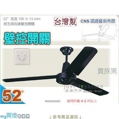 【藝術吊扇】52吋工業扇‧貴族黑 附5段4速壁面控制開關 台灣製CNS認證 #603B