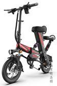 洛克菲勒折疊電動自行車小型成人電瓶車男女迷你電動車鋰電代駕車 後街五號