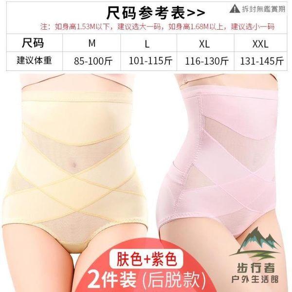2條裝 薄款高腰收腹內褲頭女塑身提臀美體【步行者戶外生活館】