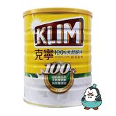 克寧100%天然純淨即溶奶粉 2.3kg