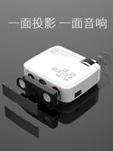 投影機 瑞視達S1小型手機投影儀新款微型家用智慧無線投影機家庭 完美