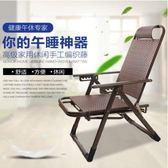 躺椅折疊午休辦公室休閒椅靠背椅藤椅老人椅陽台夏季懶人沙灘睡椅
