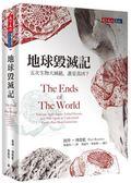 地球毀滅記︰五次生物大滅絕,誰是真凶?
