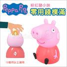 ✿蟲寶寶✿【peppa pig】 粉紅豬...