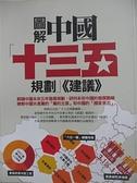 【書寶二手書T8/政治_FLJ】圖解中國「十三五規劃」建議_雷鼎鳴