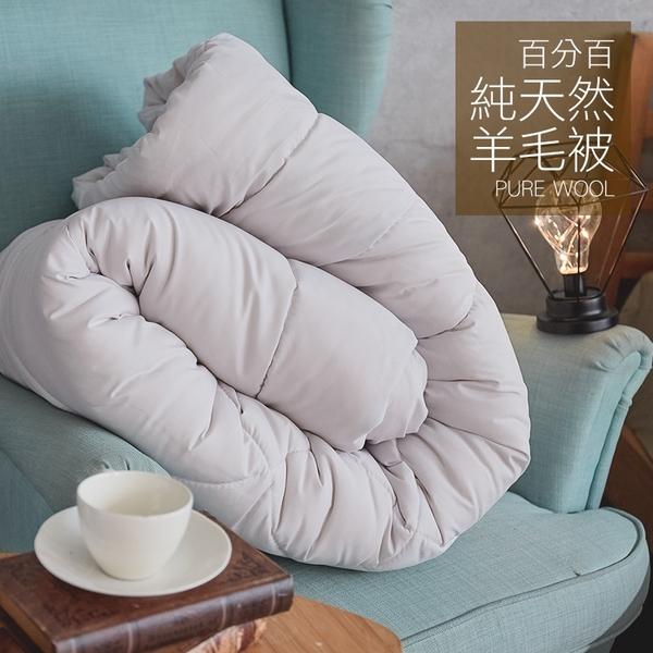 棉被 / 雙人【百分百純天然羊毛被】100%純羊毛  蓬鬆保暖  戀家小舖ADI200