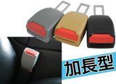 TYPER 第 加長型安全帶插扣架高器頂高器防止噹噹叫架高安全帶防止亮燈加強型